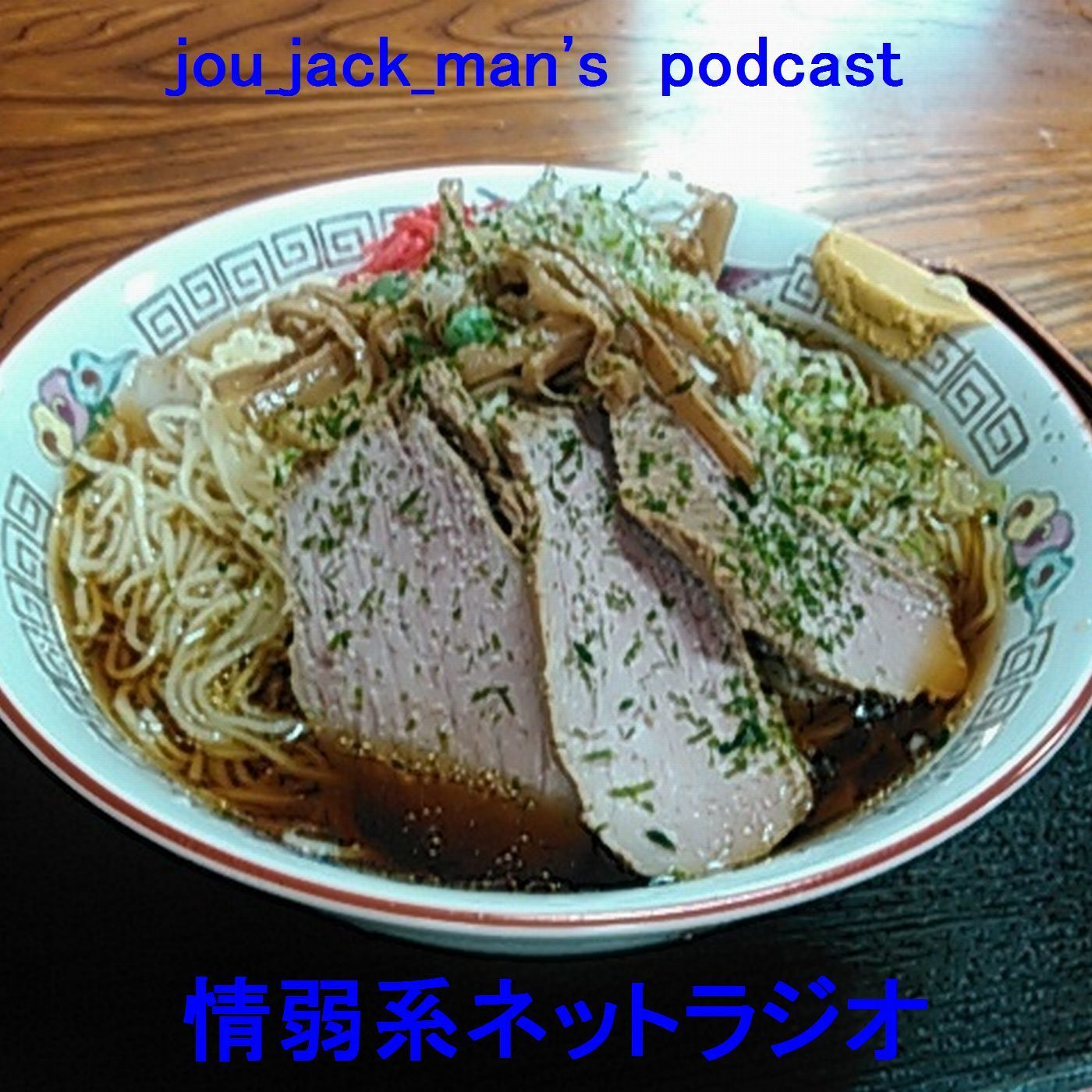Joe_Jack_Man's_Podcast